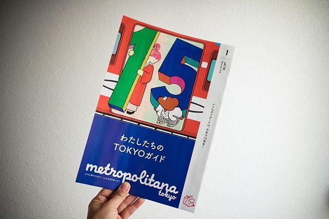 オシゴト。東京メトロの各駅に配布されております、メトロポリターナ1月号の「お多福美人講座」で千代里(ちより)さんを撮影させていただきました。10日〜20日ぐらいまで各駅のフリーマガジンラックに置いてあるそうです。今年はメトロポリターナ15周年だそうです。記念すべき号にお手伝いすることができてとても嬉しいです。2003年から始まったメトロポリターナ。続けて作り上げて行くというのは本当に大変だと思います。ちょっとスペシャルになってる内容なので、見つけたら是非読んでみてくださいね。#だしフォト #フォトグラファー #メトロポリターナ #東京メトロ #togashimiwa@miwatoga
